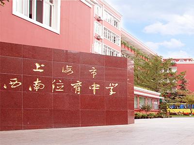 上海西南位育中学国际部怎么样?2020国际课程招生信息