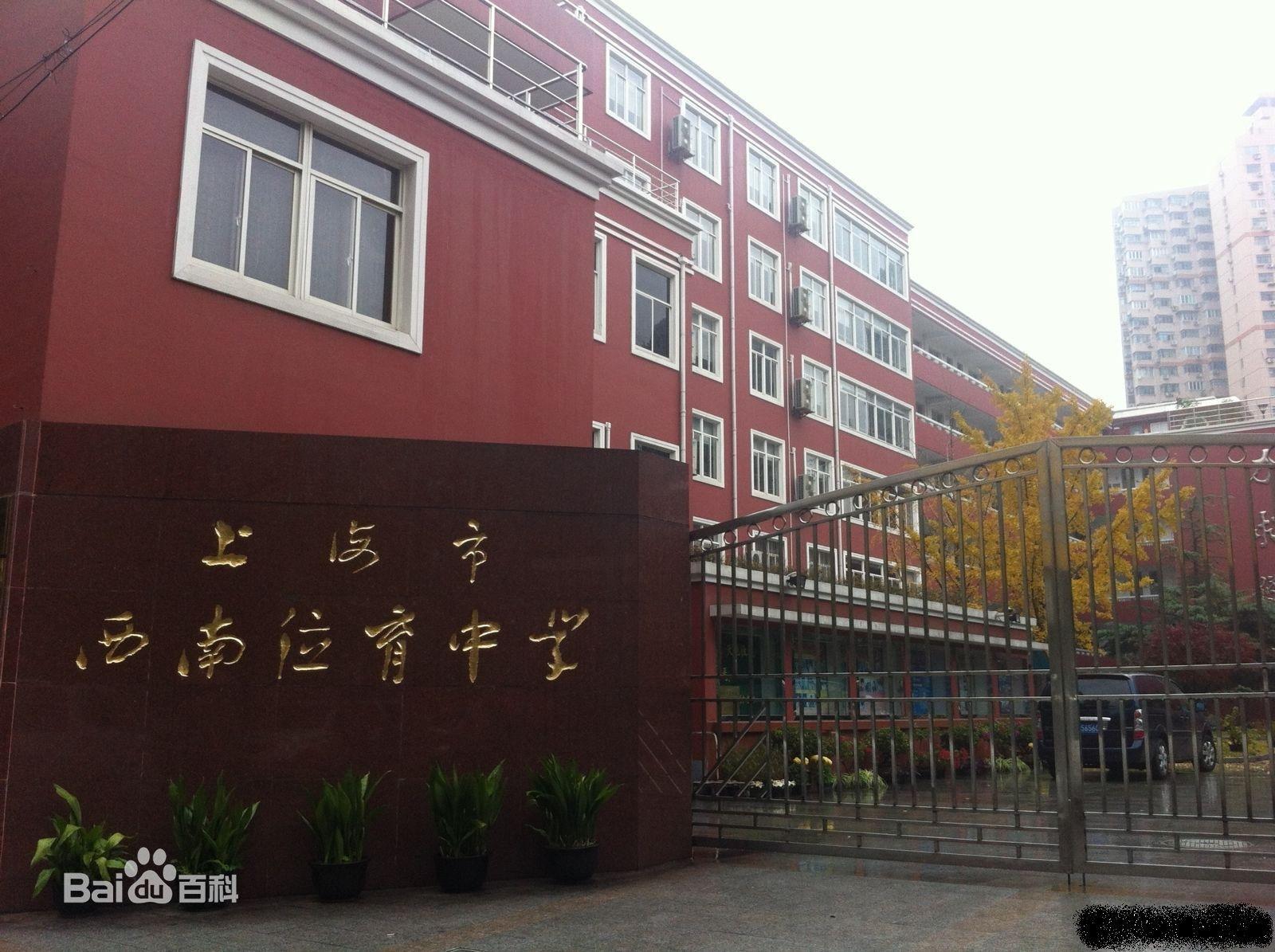 上海市西南位育中学国际部怎么样?