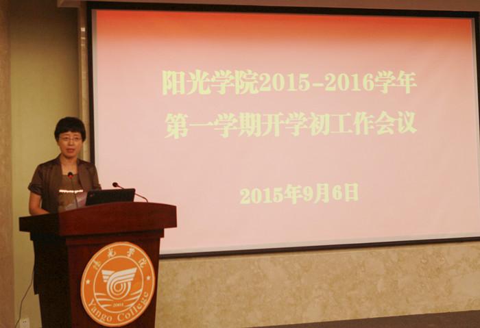 我院召开2015-2016学年第一学期开学初工作会议