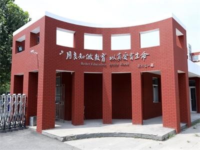 中育贝拉国际高中日本班