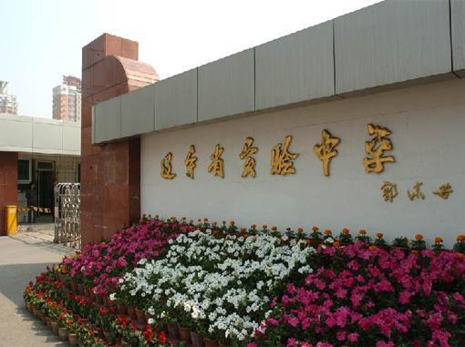 辽宁省实验中学国际部