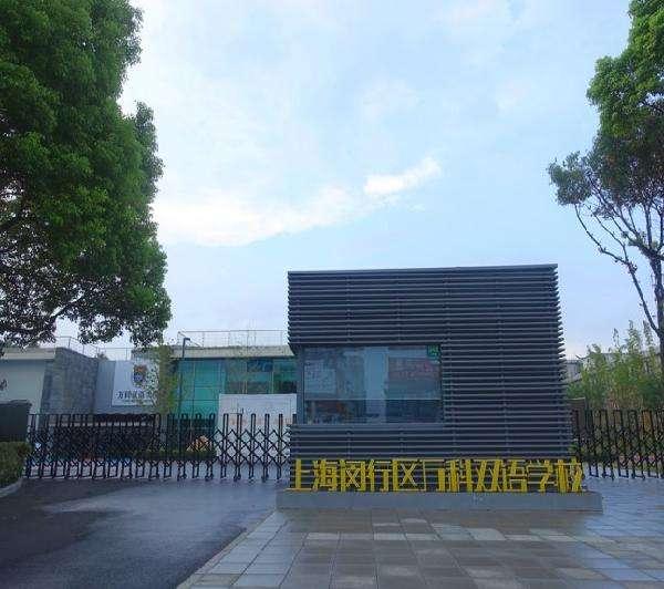 上海闵行区万科双语学校