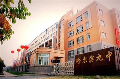 哈尔滨第九中学国际班