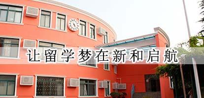 上海市新和中学国际部banner