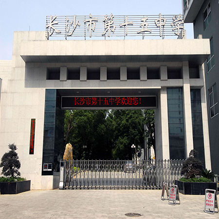 长沙市第十五中国际部
