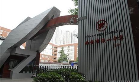 西安铁一中国际部