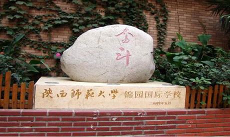 陕西师范大学锦园国际学校