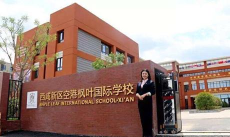 西安枫叶国际学校