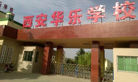 西安临潼华乐学校