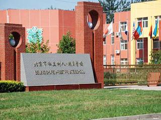 北京私立树人·瑞贝学校
