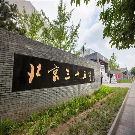 北京第三十五中学国际部