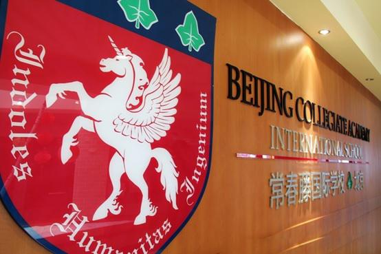 北京常春藤国际学校