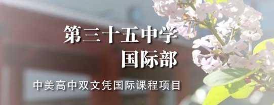 北京第三十五中学国际部banner
