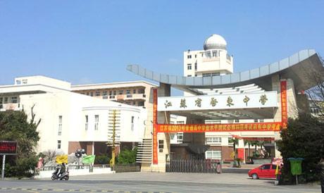 启东中学剑桥国际高中