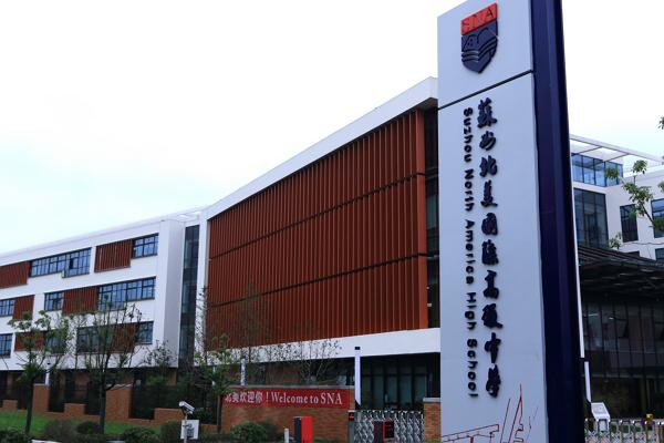 苏州北美国际高级中学