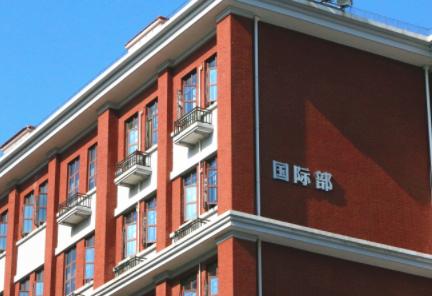 武汉六中国际部