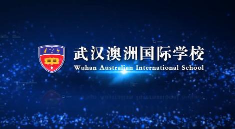 武汉澳洲国际学校