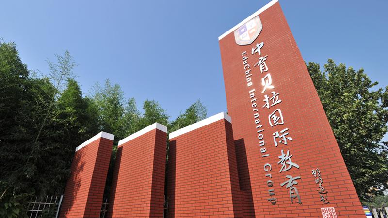 北京中育贝拉国际高中