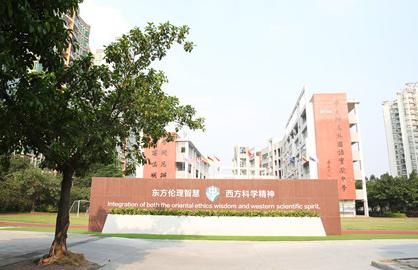广州中山大学附属外国语学校