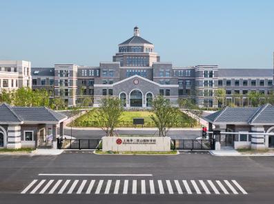 上海华二昆山国际学校