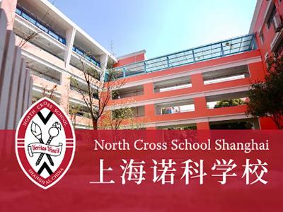 上海诺科学校
