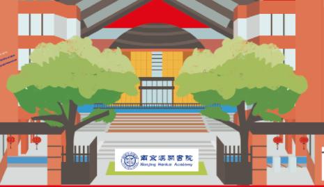南京汉开书院