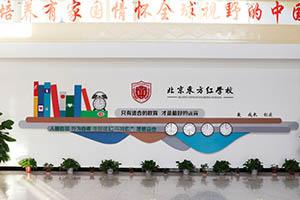 北京东方红学校