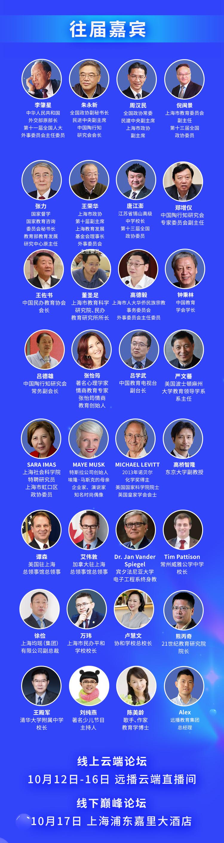 ieic国际教育创新大会嘉宾