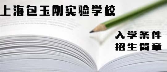 上海包玉刚实验学校入学条件