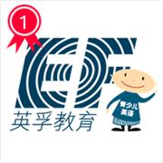 上海英孚少儿教育