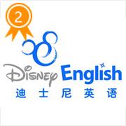 上海迪士尼少儿英语
